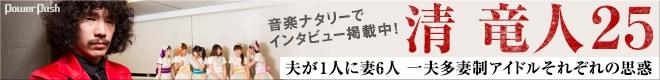 清 竜人25「A・B・Cじゃグッと来ない!!」インタビュー - 音楽ナタリー Power Push