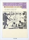 「東京ミキサー計画:ハイレッド・センター直接行動の記録」