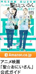 アニメ映画「聖☆おにいさん」公式ガイド / Amazon.co.jp