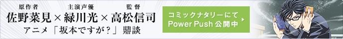 アニメ「坂本ですが?」