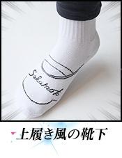 上履き風の靴下
