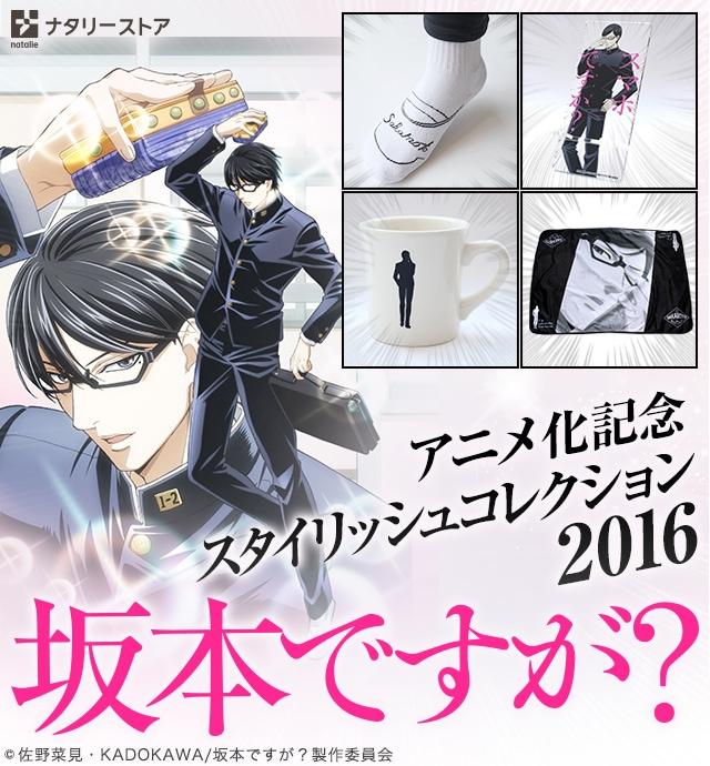 「坂本ですが?」アニメ化記念スタイリッシュコレクション2016