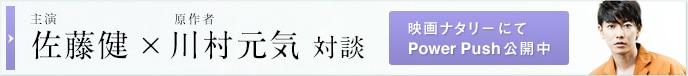 主演 佐藤健×原作者 川村元気 対談 映画ナタリーにてPower Push公開中