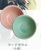 フードボウル(小皿)