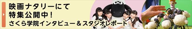 「映画 ひつじのショーン〜バック・トゥ・ザ・ホーム〜」さくら学院インタビュー&スタジオレポート
