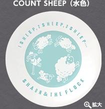 プレート COUNT SHEEP(水色)