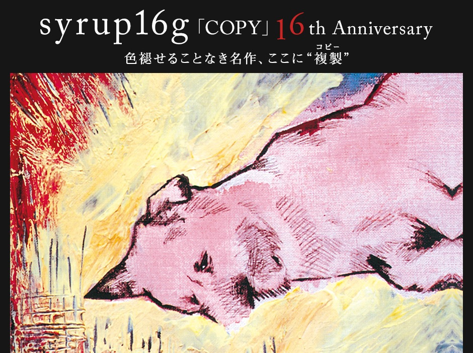 "syrup16g「COPY」16th Anniversary 色褪せることなき名作、ここに""複製(コピー)"""