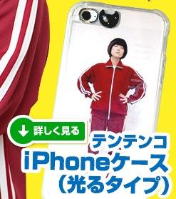 テンテンコ iPhoneケース(光るタイプ) 詳しく見る