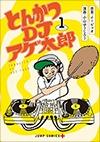 「とんかつDJアゲ太郎(1)」/ Amazon.co.jpへ