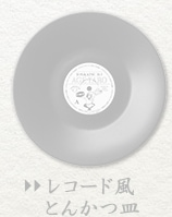 レコード風とんかつ皿