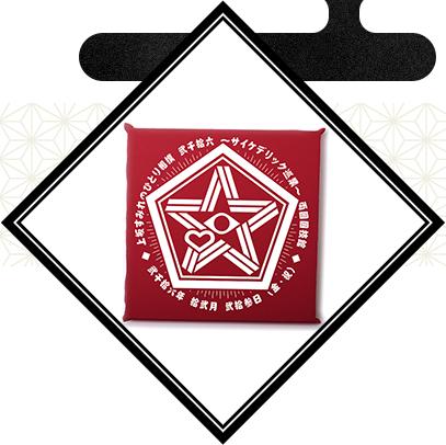 国技館ライブ記念の革ブロ座布団