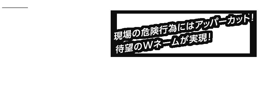 アップアップガールズ(仮)×BONDS 現場の危険行為にはアッパーカット!待望のWネームが実現!