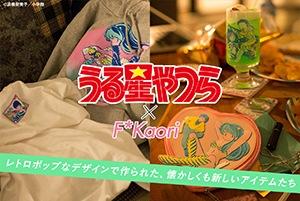 うる星やつら×F*Kaori レトロポップなデザインで作られた、懐かしくも新しいアイテムたち