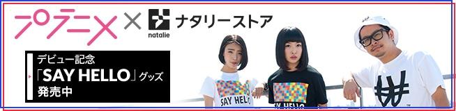 プラニメ×ナタリーストア    デビュー記念「SAY HELLO」グッズ発売中