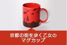 京都の街を歩く乙女のマグカップ