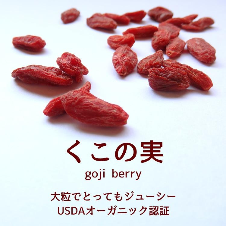 大粒でとってもジューシー くこの実 goji berry(USDAオーガニック認証)(枸杞(クコ)の実)