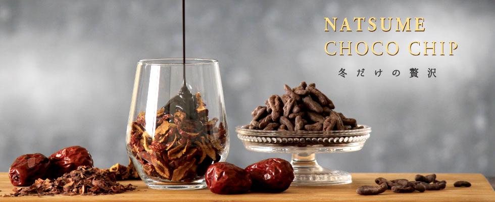 冬だけの贅沢 なつめチョコチップ