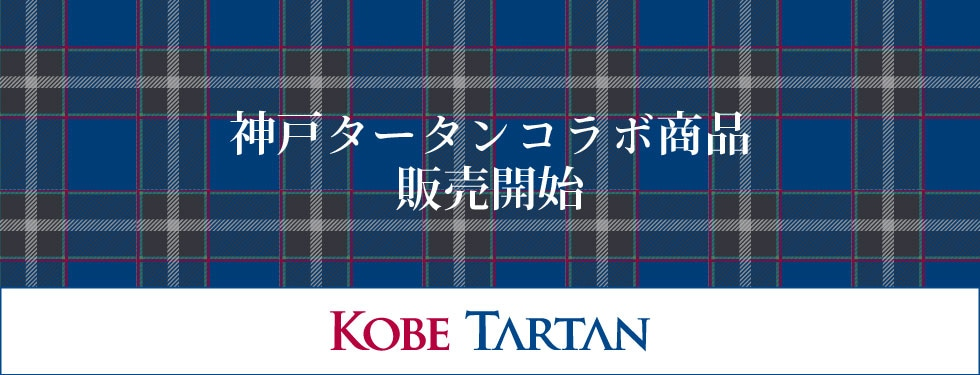 神戸タータンコラボ商品販売開始