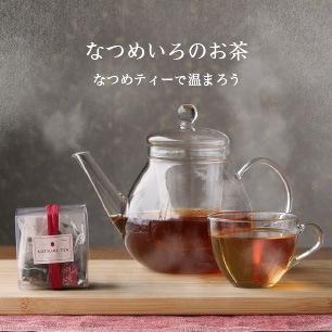 なつめいろのお茶