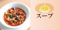 無添加スープ
