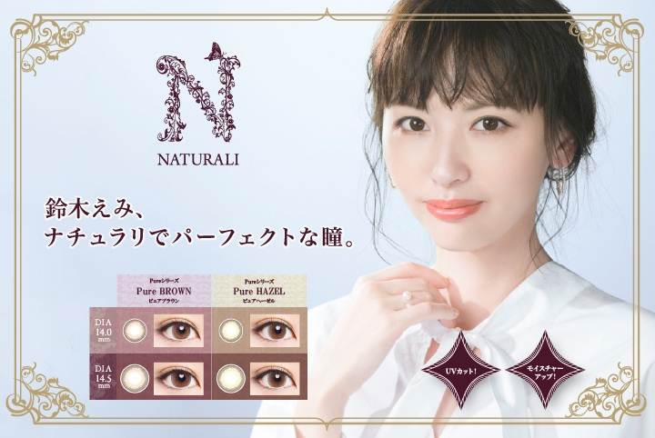 玉城ティナ 1day UVmoisture PURE