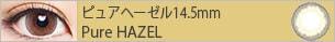 ピュアヘーゼル145