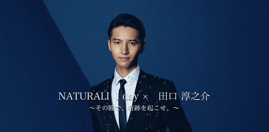 NATURALI 1day × 田口 淳之介〜その瞳で、奇跡を起こせ。〜特設サイト