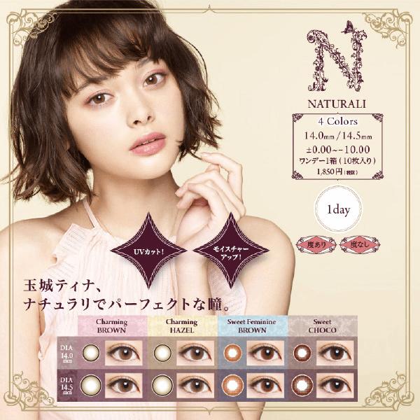 ナチュラリ ワンデー UVモイスチャー 全4色商品画像