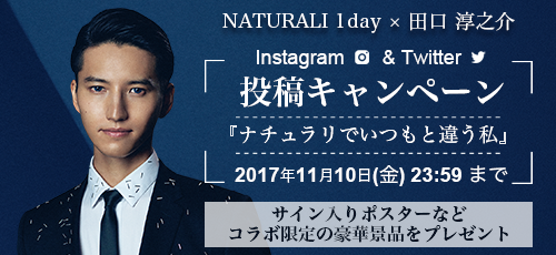 NATURALI 1day × 田口 淳之介投稿キャンペーン『ナチュラリでいつもと違う私』
