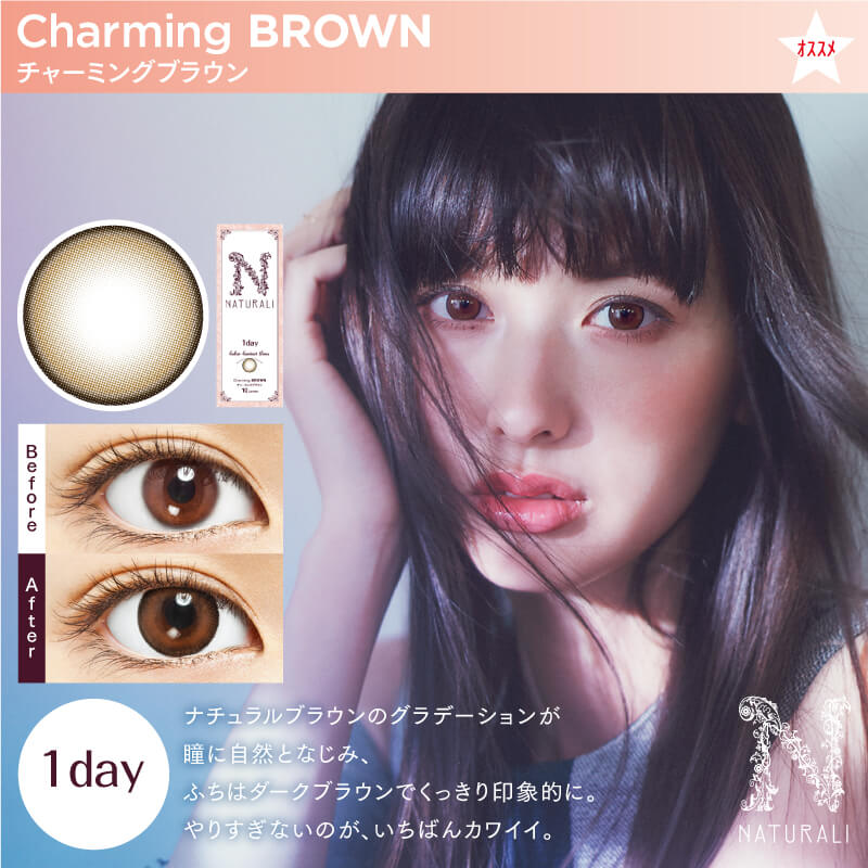 【新登場1day】チャーミングブラウン ナチュラルブラウンのグラデーションが瞳に自然となじみ、ふちはダークブラウンでくっきり印象的に。やりすぎないのが、いちばんカワイイ。