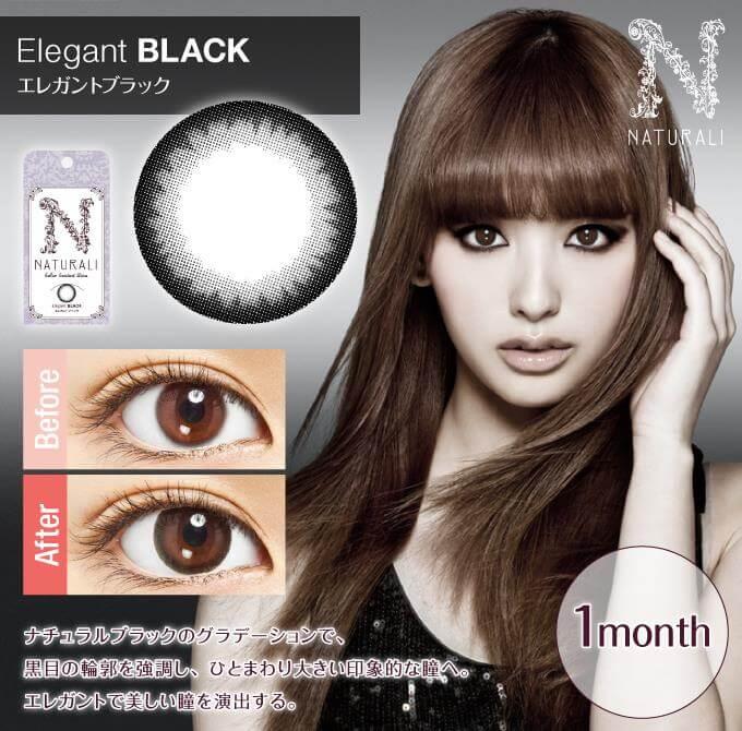 【新登場1day エレガントブラック ナチュラルブラックのグラデーションで、黒目の輪郭を強調し、ひとまわり大きい印象的な瞳へ。エレガントで美しい瞳を演出する。