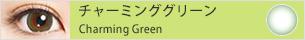 チャーミンググリーン