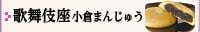 歌舞伎座小倉まんじゅう