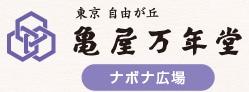亀屋万年堂 オンラインショップ