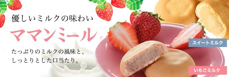 亀屋万年堂 大人気ナボナ&ママンミール 秋味