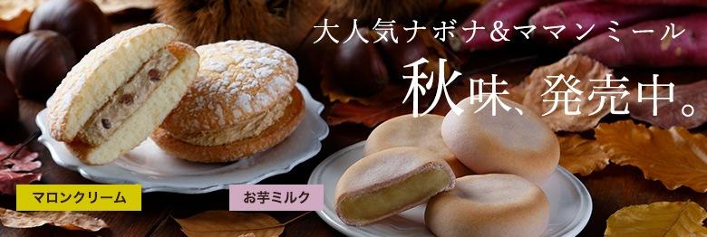 亀屋万年堂 大人気ナボナ&ママンミール秋味、発売中。