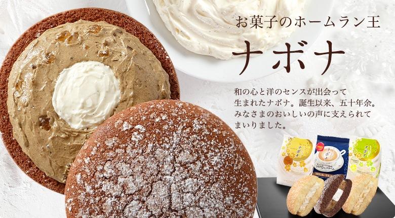 亀屋万年堂 お菓子のホームラン王 ナボナ
