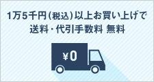 1万5千円以上お買い上げで送料・代引手数料無料