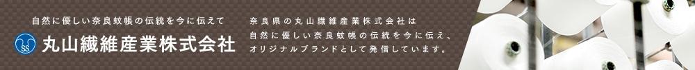 奈良蚊帳の丸山繊維産業株式会社