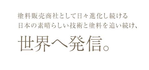 塗料販売商社として日々進化し続ける   日本の素晴らしい技術と塗料を追い続け、世界へ発信