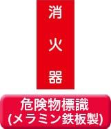 消火器具類(標識板)