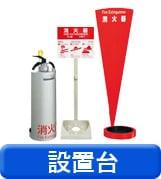 消火器設置台