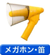 メガホン・笛