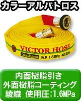 内面樹脂引き・外面樹脂コーティング・綾織・使用圧:1.6MPa