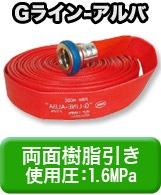 両面樹脂引き・使用圧:1.6MPa