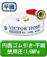 内面ゴム引き・平織・使用圧:1.6MPa