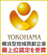 横浜型地域貢献企業