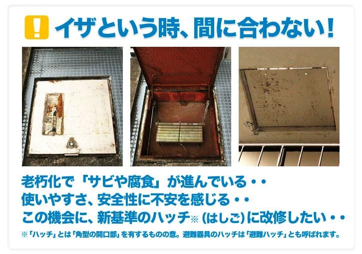 マンション 避難ハッチ(はしご) 老朽化例