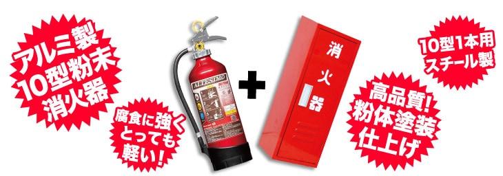 消火器+設置台のセット品を特別価格にて販売