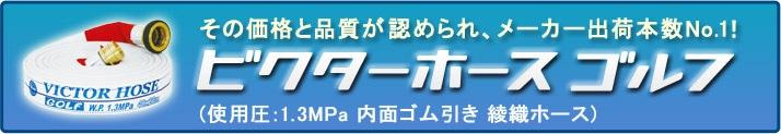 ビクターホース・ゴルフ・アルファ